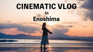 夕方の江ノ島の景色はお見逃しなく!!Cinematic Vlog