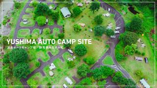 天然温泉と大自然!「湯島オートキャンプ場」で梅雨キャンプ