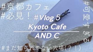〈韓国風?!〉必見! 京都カフェ「and C」
