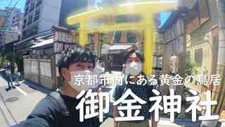 【珍旅】金運アップ!京都市内にある黄金の鳥居とは!?