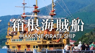 湖の上から箱根の絶景を独り占め!パイレーツ気分を味わえる「箱根海賊船」