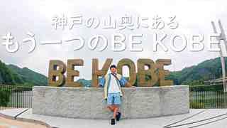 【90秒】最新&穴場のBE KOBEモニュメント!「神出山田自転車道」でインスタ映えを発見!