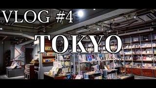 【Cinematic】TOKYO VLOG #4【渋谷】【BOOK LAB TOKYO】【インスタ映え・お洒落】【ZV-1】