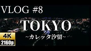 【Cinematic 4K】TOKYO VLOG #8【カレッタ汐留】【ZV-1】【Timelapse】【Night view】【夜景】