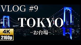 【Cinematic 4K】TOKYO VLOG #9【お台場】【ZV-1】【レインボーブリッジ】【Night view】【夜景】【Rainbow Bridge】【Venus Fort】