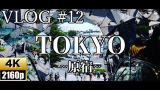 【Cinematic 4K】TOKYO VLOG #12【原宿】【Harajuku】【明治神宮】【Galaxy Harajuku】【竹下通り】【東急プラザ表参道原宿】