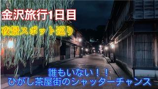 金沢駅周辺のノスタルジックな夜景巡り
