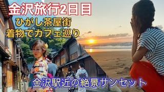ひがし茶屋街を着物でインスタ映えカフェ巡りと金沢駅近場にある極上のサンセットスポット!
