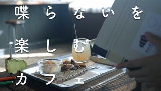 喋らないを楽しむカフェ【桐林館喫茶室】