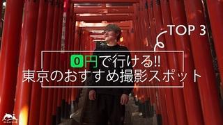 【0円で行ける!】東京の穴場撮影スポット3選!