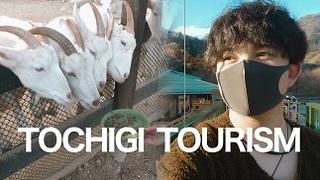 栃木県 那須塩原を遊び尽くす旅 DAY2