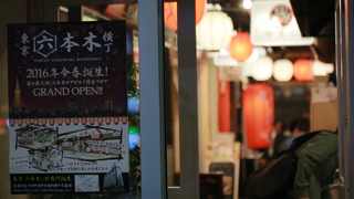 六本木の新・観光スポット!「おもてなし横丁」は昭和の日本を再現