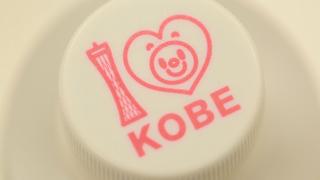 "GWに神戸はいかが? 「神戸別品博覧会」で自分だけの""べっぴん""に出会える土産3選"