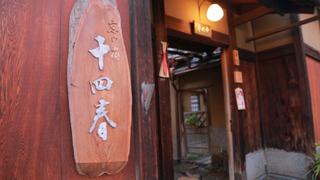 由前資產家的豪宅改建成旅館!在「十四春旅館」渡過悠閒的京都時光