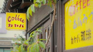 昭和にトリップ♪創業昭和13年、谷中のレトロカフェ「カヤバ珈琲」