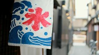 祇園の趣を満喫できる穴場。お茶と甘味の和カフェ「GION-NITI」