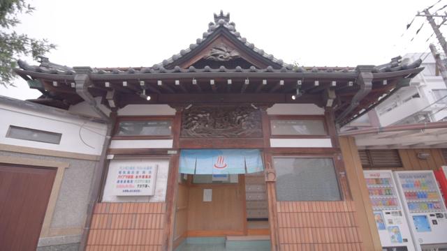 Takara湯
