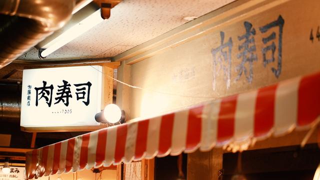 加藤商店 肉壽司 惠比壽横丁