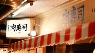 享用入口即化的馬肉壽司。在惠比壽横丁「肉壽司」的美味邂逅