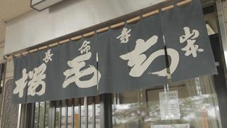 「桜もち」だけで創業300年! 隅田川のほとりに佇む歴史深い「長命寺 桜もち 山本や」