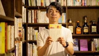 如咖啡店般的書店「森之圖書室」所推薦的,給予所有在工作的人勇氣的一本書!