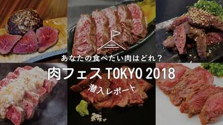 お台場で開催中の「肉フェス TOKYO 2018 」とルトロンがコラボ。味わい深い肉の世界を堪能