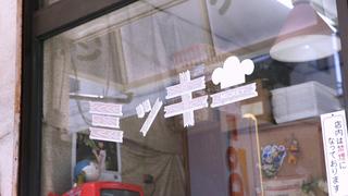 見た目も味も心くすぐる懐かしのパンが勢ぞろい! 昭和感あふれる街のパン屋「ミッキー」
