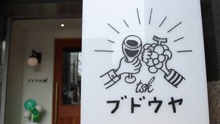 アットホームなおしゃれバル!京都・河原町「ブドウヤtsk」でワインと旬野菜を気軽に楽しむ
