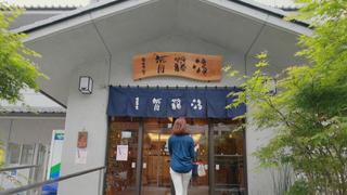 湯上りには生ビールを!日暮里駅近くの銭湯「斉藤湯」で肌も喉も潤う