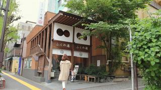 文京区千駄木の「ふくの湯」は斬新・新鮮・モダンがテーマのご利益気分な銭湯