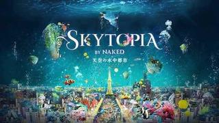名古屋の夜景が水中都市に!夜景イベント「SKYTOPIA BY NAKED -天空の水中都市-」が開催!