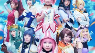 『魔法少女まどか☆マギカ』初の舞台化で「けやき坂46」が魔法少女に!