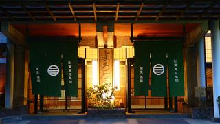 一生に一度は訪れたい宿。 歴史が薫る湯宿と長寿の温泉
