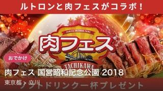 【初日レポ】立川「肉フェス 国営昭和記念公園 2018」に参戦!