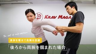 女性でも簡単にできる護身術!後ろから両手を掴まれた時の対処法