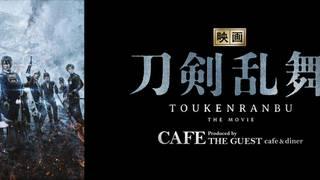 『映画刀剣乱舞』公開記念!仙台・東京・大阪でコラボカフェ開催