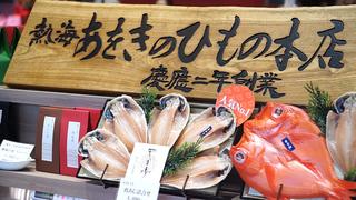 裡頭竟有一天爆賣5,000個的開運物! Lasca熱海的3種極品伴手禮