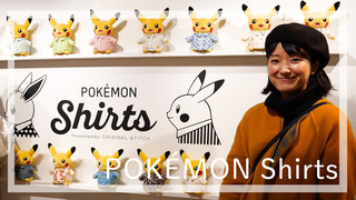 「ポケモンシャツ」が原宿キャットストリートに期間限定オープン!| NEW Trend