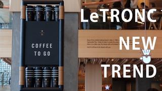 「スターバックス リザーブ®︎ ロースタリー 東京」にルトロン編集部が潜入 | NEW Trend