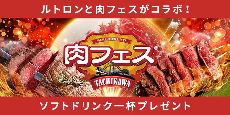 肉フェス特典