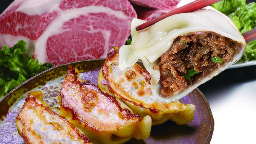 肉大盛 近江牛餃子