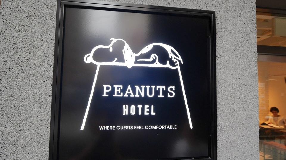「PEANUTS HOTEL」の看板