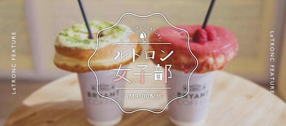 """10/1は""""コーヒーの日"""" 都内近郊の個性派コーヒー店6選"""