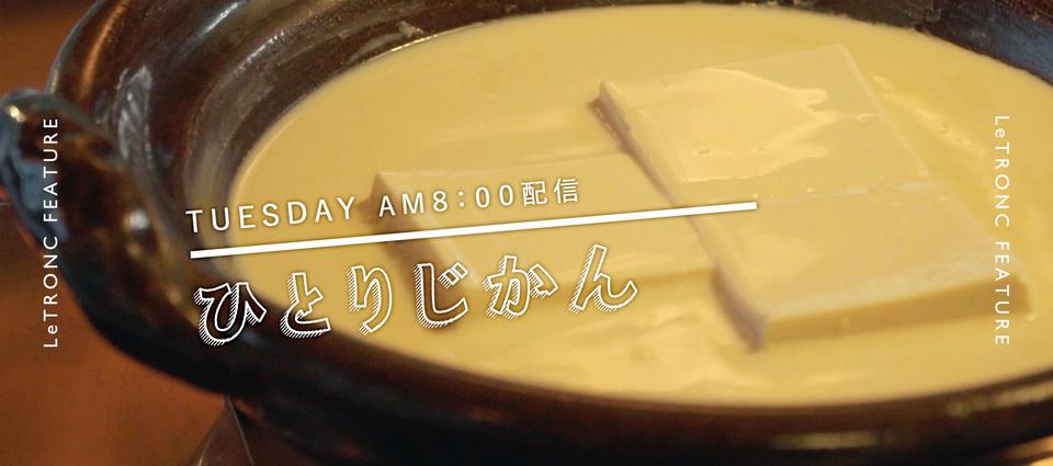 今日は豆腐の日!キレイ叶える豆腐料理の世界