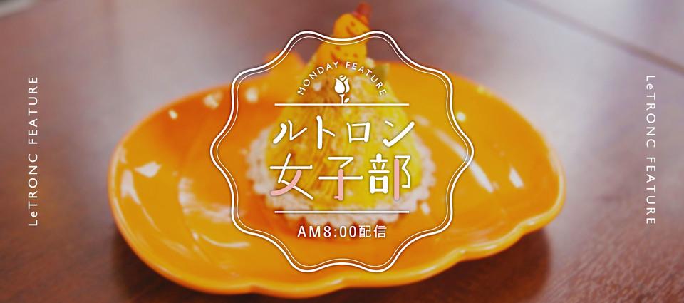 秋に食べたい!お芋・栗・カボチャの絶品スイーツ店10選