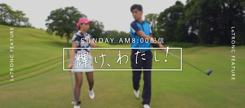 【ゴルフ女子必見】コースデビュー前に身につけたいマナーとスキル特集