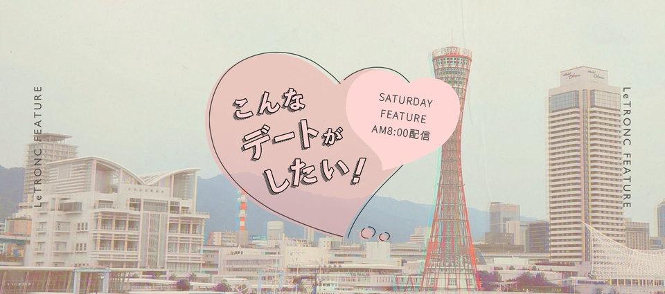 神戸デートならここ!絶対にハズさないおしゃれスポット7選