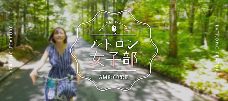 緑に囲まれて。1泊2日の軽井沢女子旅