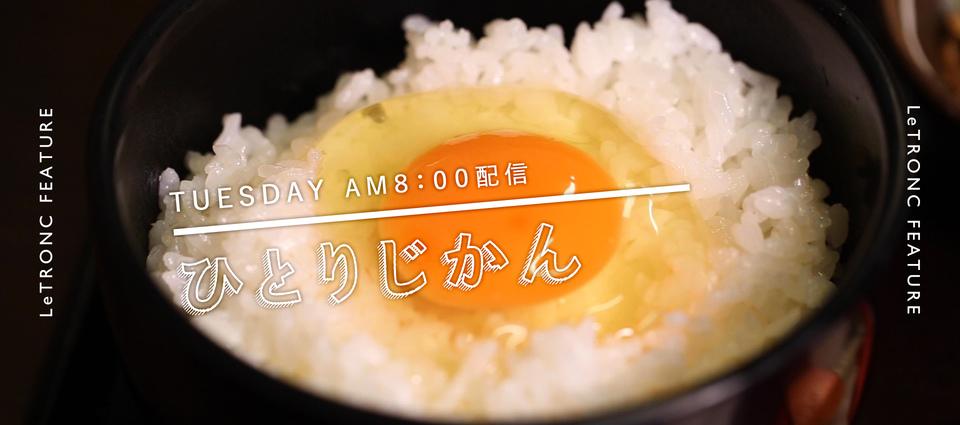 10月30日は「卵かけご飯の日」究極の卵かけご飯を食べに行こう