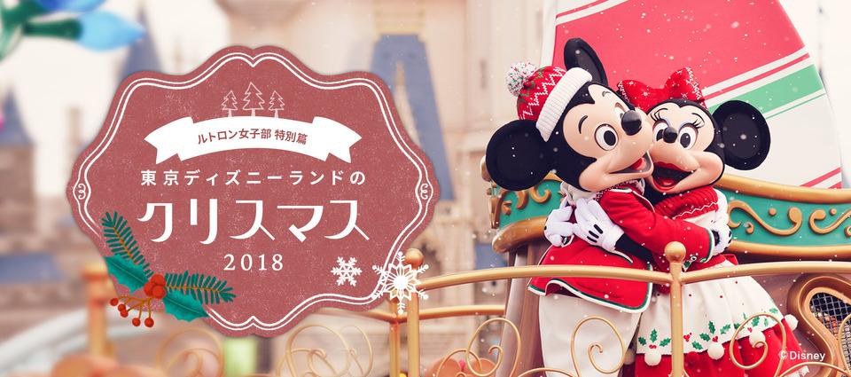 パレードからグルメまで!「ディズニー・クリスマス 2018」大特集!